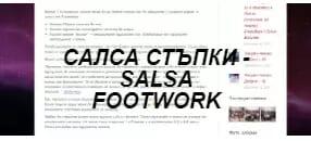 Салса стъпки - Salsa footwork